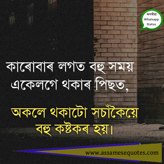assamesequotes com | Assamese Quotes and images on love