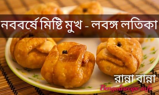 লবঙ্গ লতিকা| বাঙালি রান্নার রেসিপি | Bengali Recipe  | Labanga Latika