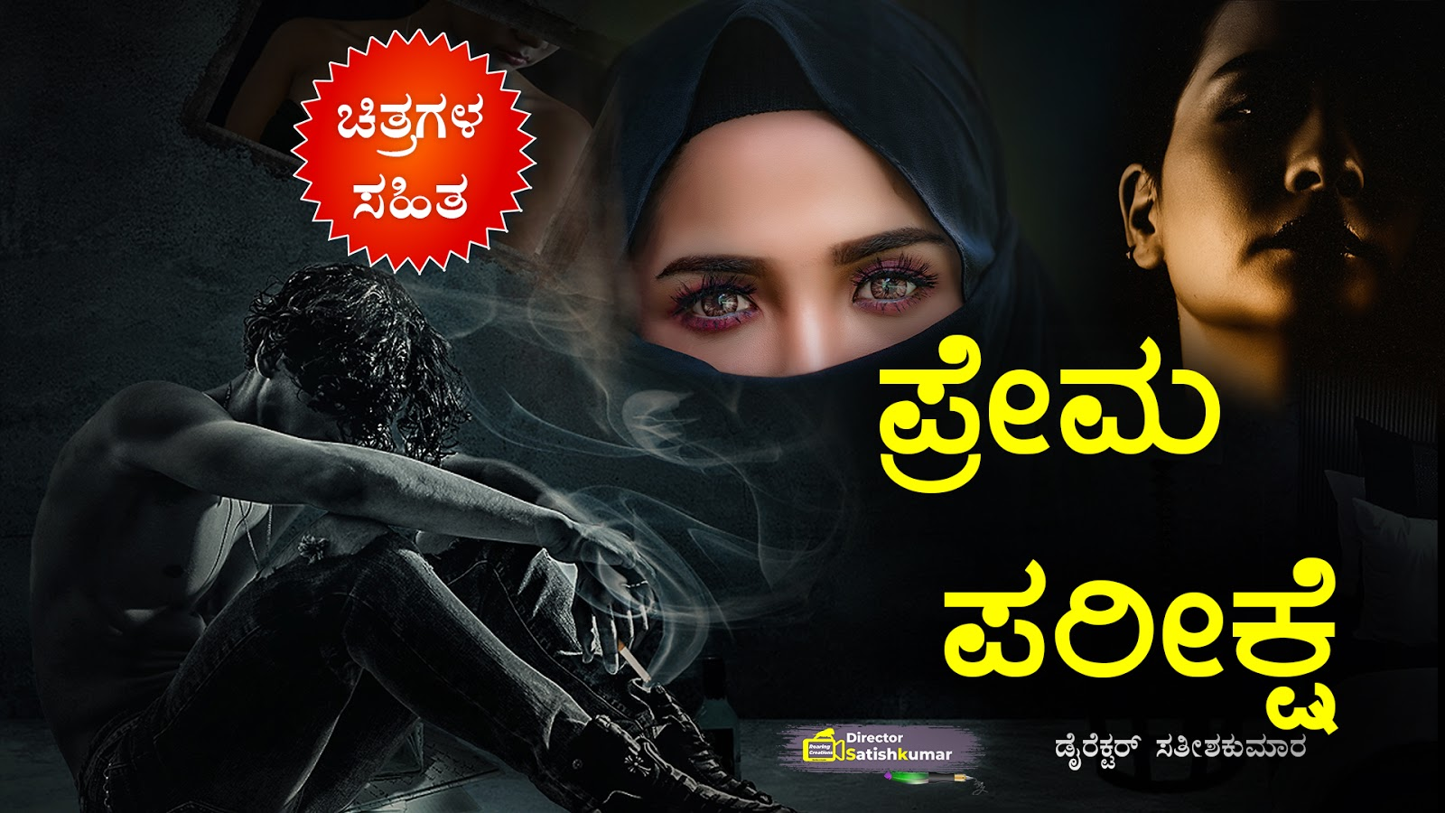 ಪ್ರೇಮ ಪರೀಕ್ಷೆ : Husband and Beautiful Wife story in Kannada - ಕನ್ನಡ ಕಥೆ ಪುಸ್ತಕಗಳು - Kannada Story Books -  E Books Kannada - Kannada Books