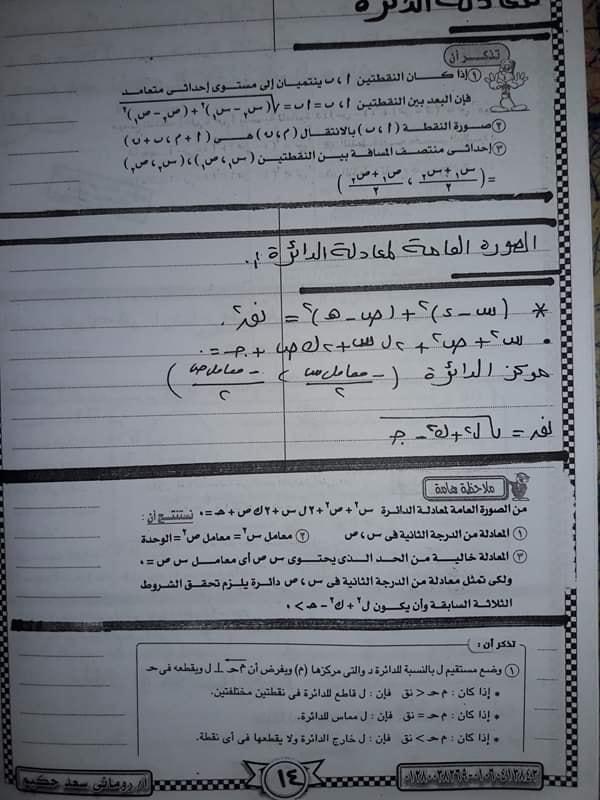 مراجعة تطبيقات الرياضيات تانية ثانوي مستر / روماني سعد حكيم 14
