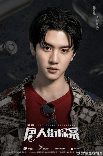 detective chinatown web series chen zheyuan