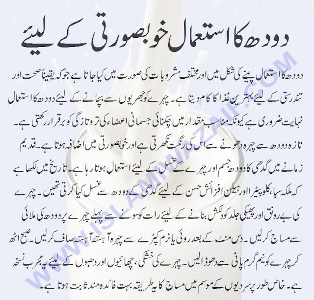 Doodh Ka Istamal Khoobsurti Ke Liye - IslamiWazaif