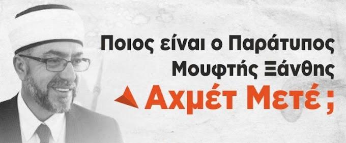 Αχμέτ Μετέ (Παράτυπος Μουφτής) – Ο Πομάκος Που Πληρώνεται Για Να Λέει Ότι Είναι Τούρκος