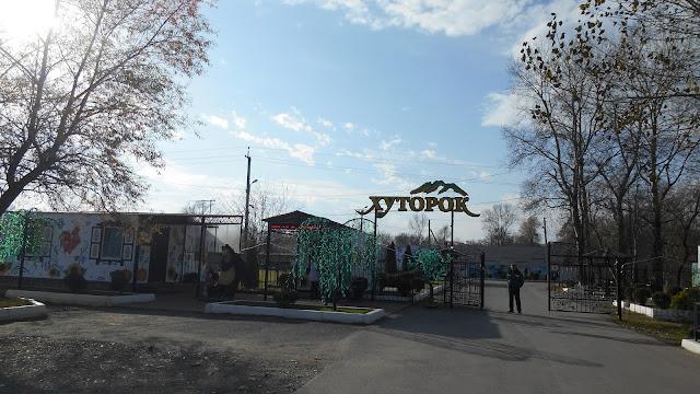 База отдыха в Мостовском