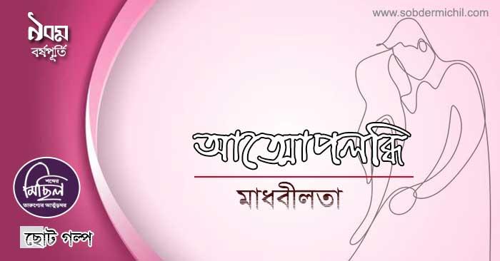 মাধবীলতা / আত্মোপলব্ধি