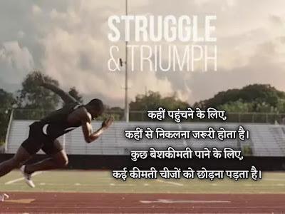 success struggle motivational quotes in hindi