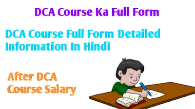 DCA Ka Full Form In Computer course in hindi || Full Form Of DCA In Computer