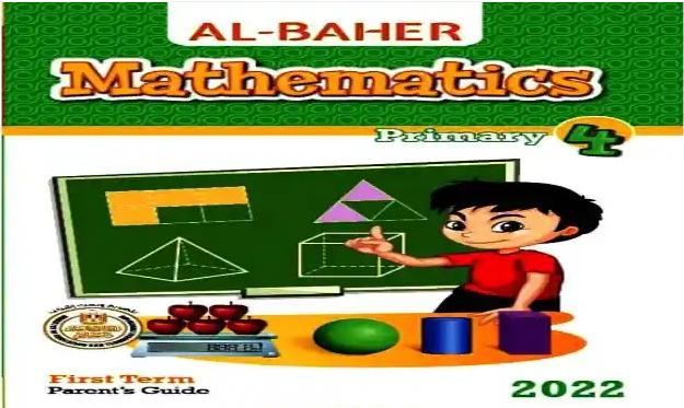تحميل كتاب الباهر ماث math للصف الرابع الابتدائى الترم الاول المنهج الجديد 2022 pdf
