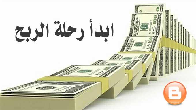 الربح من بلوجر