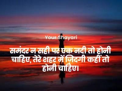 Best Life Shayari In Hindi