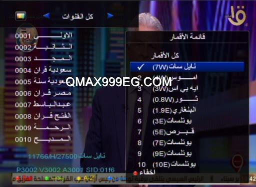 ملفات قنوات لكيوماكس H2mini4 الكبير والصغير بتحديث شهر رمضان المبارك