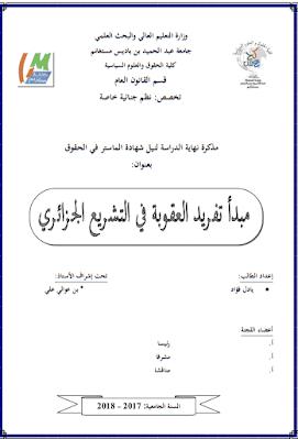مذكرة ماستر: مبدأ تفريد العقوبة في التشريع الجزائري PDF