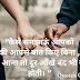 Attitude shayari in Hindi,ऐटिट्यूड शायरी[2020]