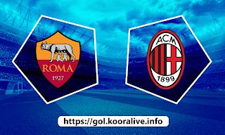 مشاهدة مباراة ميلان ضد روما 28-2-2021 بث مباشر في الدوري الايطالي