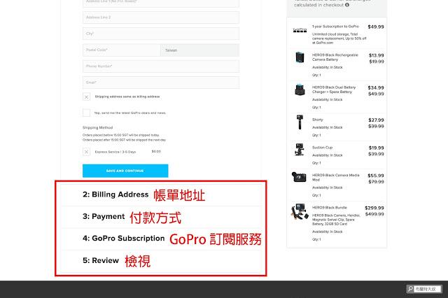 【攝影情報】搶一波 GoPro HERO9 Black 最殺優惠,官網購入流程分享 - 完成付款和 GoPro 訂閱服務就算大功告成