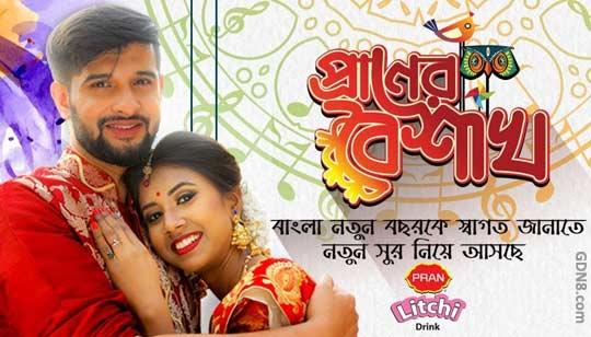 Praner Boishakh - Neel & Bushra