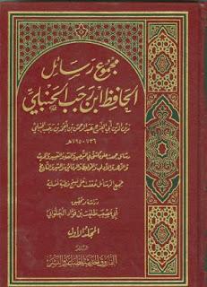 حمل كتاب رسائل الحافظ ابن رجب الحنبلي ( 4 مجلدات )