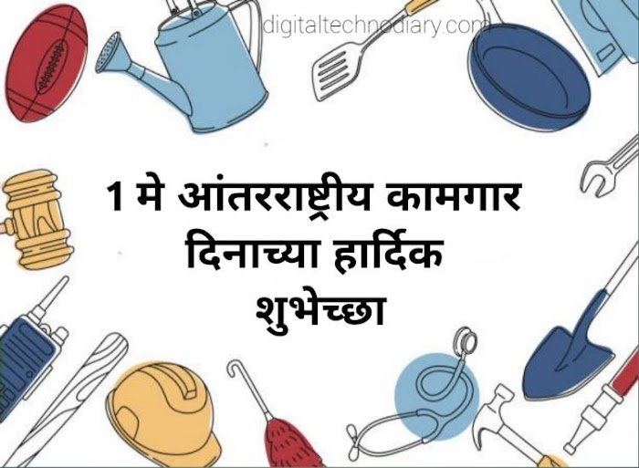 कामगार दिन 2021 शुभेच्छा - Kamgar din shubhechha , wishes , quotes in marathi