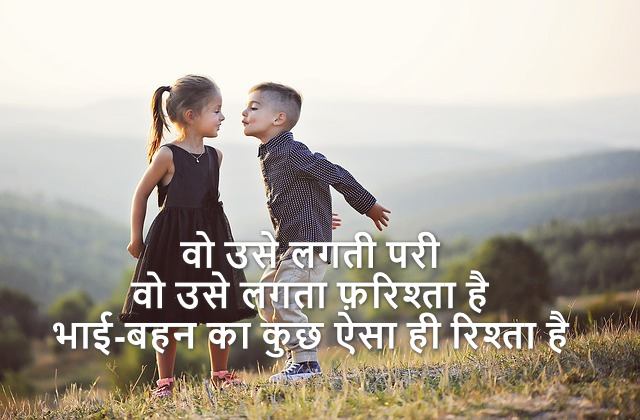 raksha bandhan shayari for sister in hindi