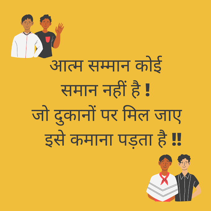 779+ Self Respect Quotes In Hindi