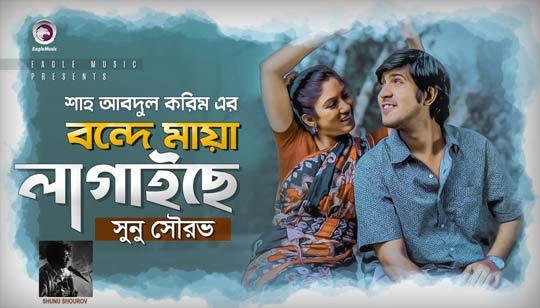 Bondhe Maya Lagaiche Lyrics by Shah Abdul Karim