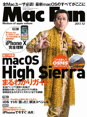 MacFan 2017-12月号 raw zip dl