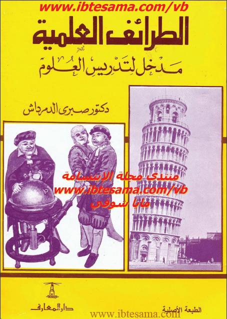 كتب الدكتور صبري الدمرداش pdf
