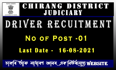 Chirang Judiciary Recruitment - Driver Post