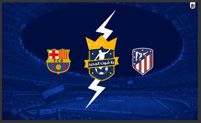 نتيجة مباراة برشلونة وأتلتيكو مدريد اليوم 21 / نوفمبر / 2020 في الدوري الاسباني