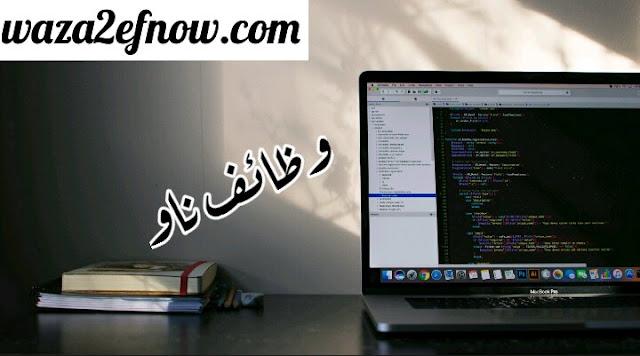 وظائف محاسبين اليوم في السعودية والأردن 2018 | وظائف ناو