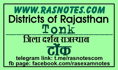 Download Districts of Rajasthan: Zila Darshan Tonk   rasnotes.com