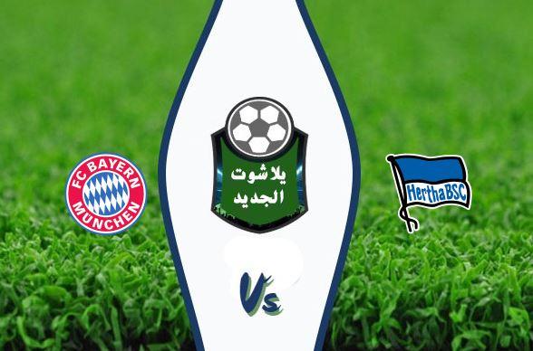 نتيجة مباراة بايرن ميونخ وهيرتا برلين اليوم الأحد 19-1-2020 الدوري الألماني