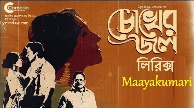 Chokher Jol Lyrics Maayakumari