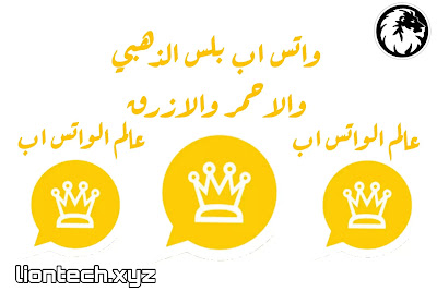 واتساب الذهبي عمار العضاوي