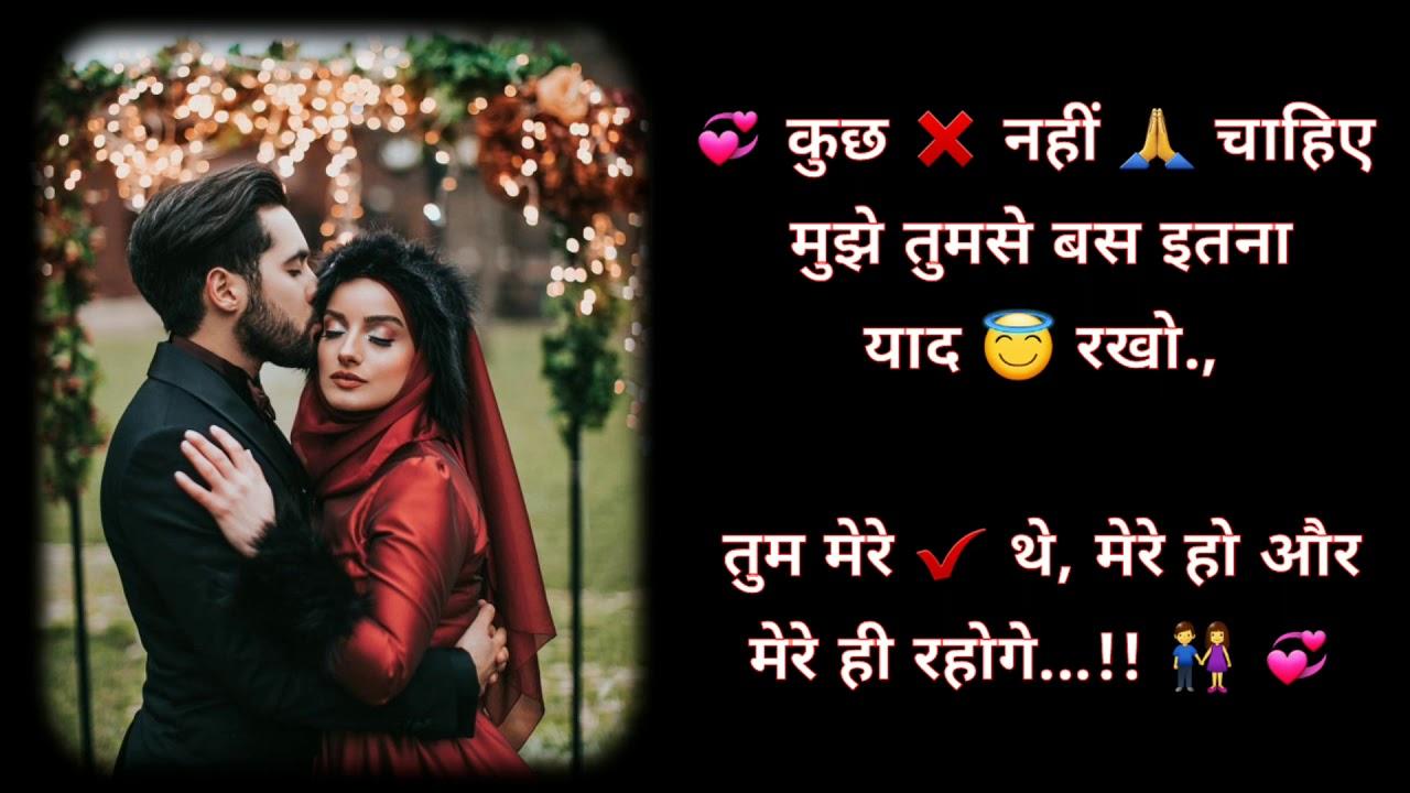 Best Cute Romantic Love Status In Hindi For Girlfriend