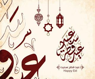 بطاقات عيد الفطر 2019