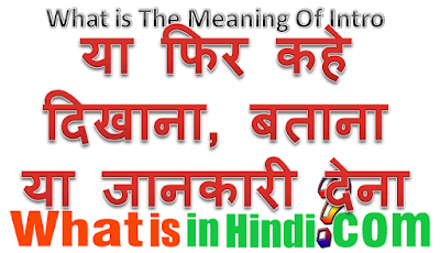 What is the meaning of Intro in Hindi