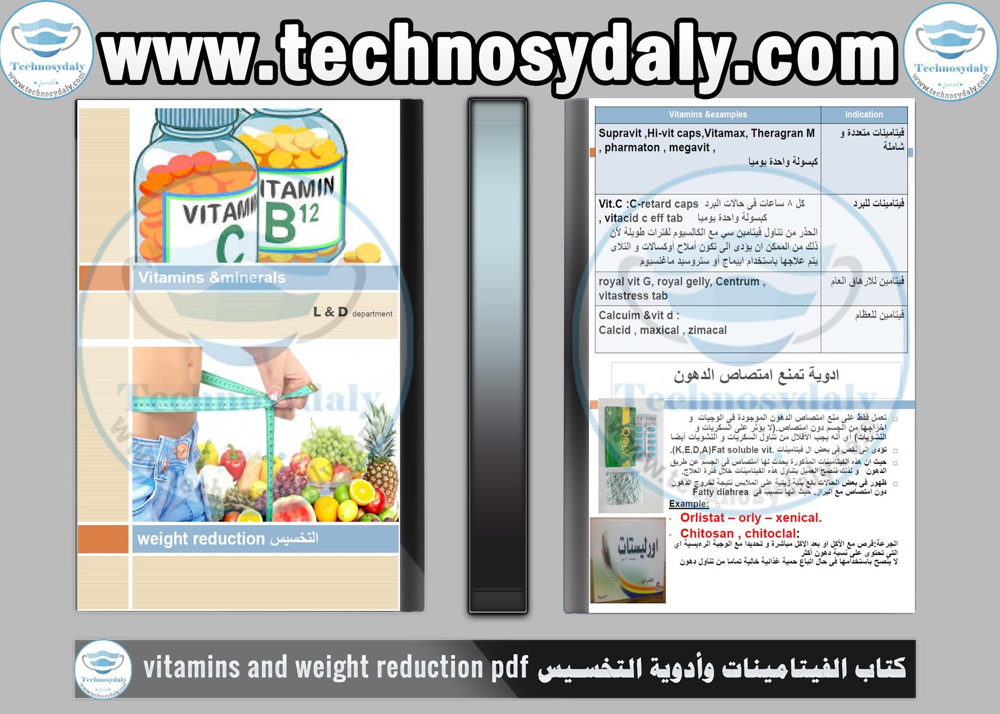 كتاب الفيتامينات وأدوية التخسيس vitamins and weight reduction pdf