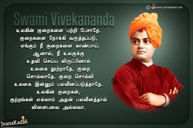 tamil vivekananda motivational words in tamil, youth quotes by vivekananda in tamil