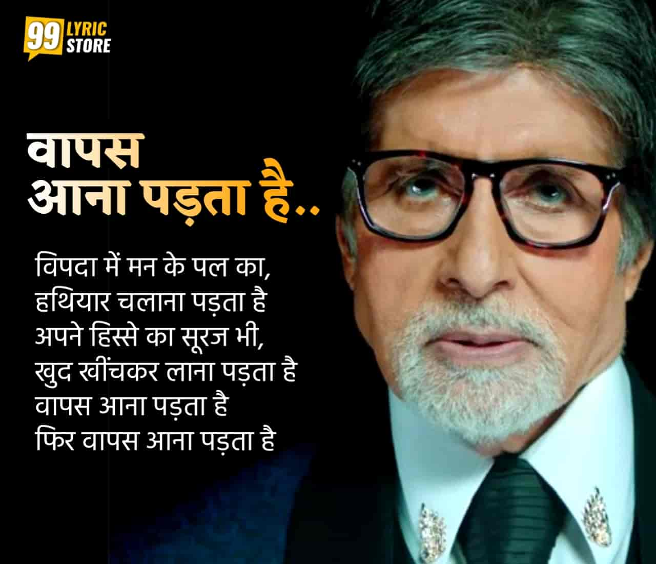 Amitabh Bachchan, who has recently returned to recover from covid-19, has shared a very inspiring and motivating poem on his social media.