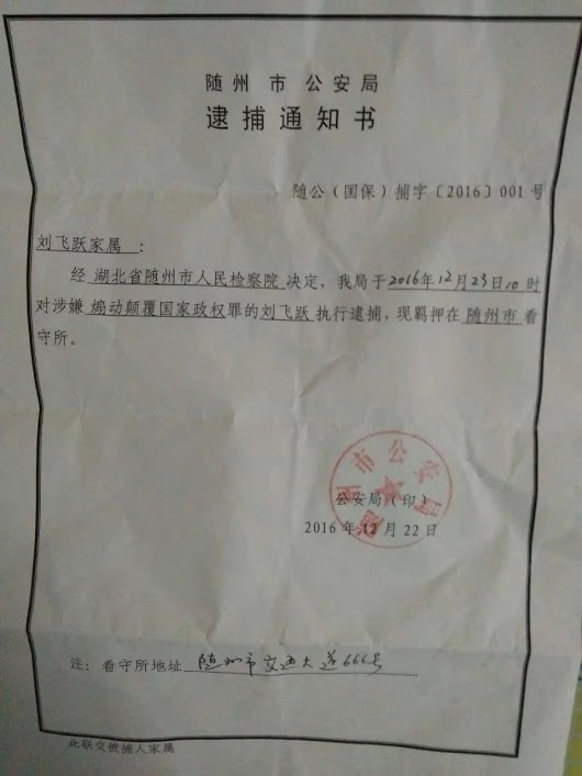 民生观察负责人刘飞跃案通报:家属收到湖北随州市公安局寄发的《逮捕通知书》