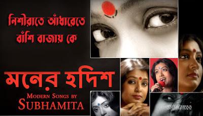 Nishirate Andharete Lyrics by Subhamita Banerjee