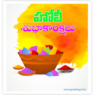 colorful holi subhakankshalu Telugu greetings