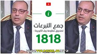 """(بالفيديو) هشام المشيشي : """"فما مشكلة متع بيروقراطية في البلاد ، مازلنا ما صرفناش فلوس 1818 """"و قتلهم معدش نحب نلقى فيه حتى مليم!"""