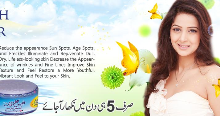 Face Fresh Fairness Cream Price Pakistan