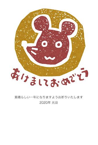ねずみの顔の芋版年賀状(子年)