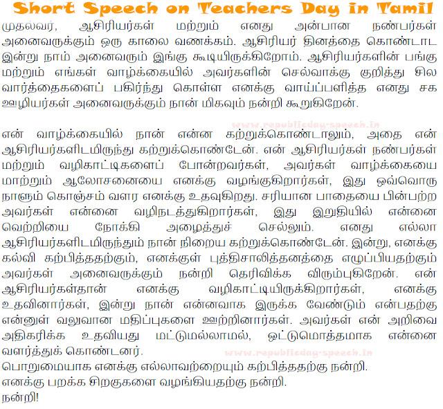 Short Speech on Teachers Day in Tamil