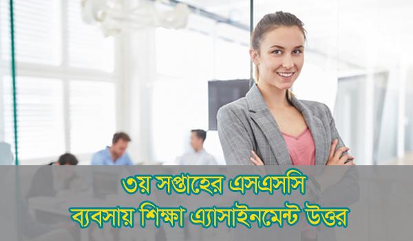 3rd Week SSC Assignment 2022 Business Entrepreneurship Answer