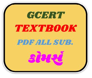 GCERT Text Book Std 12 commerce pdf Download,Gphysics,science,arts,gujarati medum,ncert,ncert books,2020,peparsolution,gujarat board exam,gseb 12th,important question,english medium,gseb hsc,gseb org,gal,tathtatguru,hiteshpatel,kjparmar,Std 12 Arts pdf Download,GCERT Text Book Std 12 Arts pdf Download,ARTS TEXTBOOK,TEXTBOOK IN PDF,