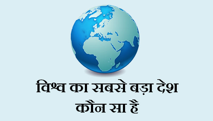 विश्व का सबसे बड़ा देश कौनसा है - Duniya ka sabse bada desh kaunsa hai